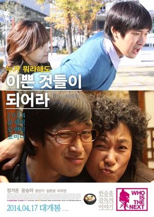 Become Pretty Things 2014 (South Korea)