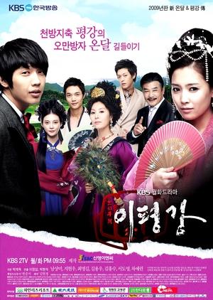 Invincible Lee Pyung Kang 2009 (South Korea)