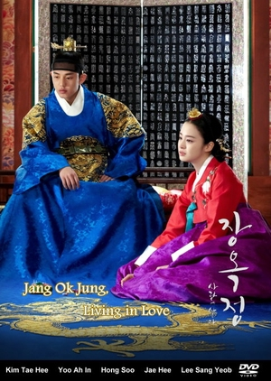 Jang Ok Jung 2013 (South Korea)