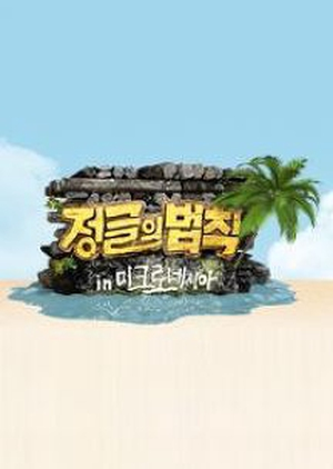 Law of the Jungle in Micronesia 2013 (South Korea)
