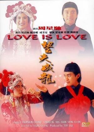 Love is Love 1990 (Hong Kong)