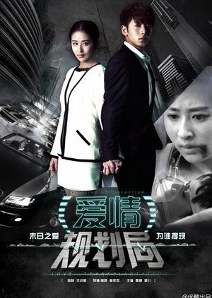 Love Transplantation 2012 (China)
