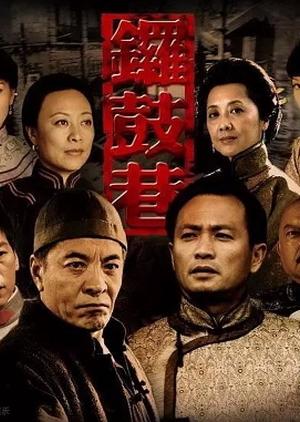 Luo Gu Xiang 2011 (China)