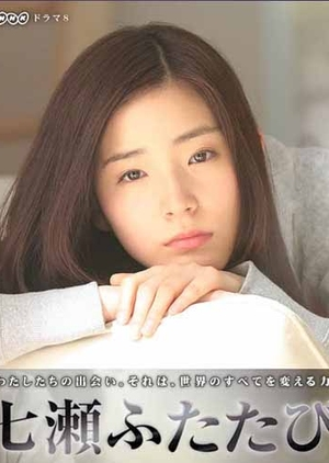 Nanase Futatabi 2008 (Japan)