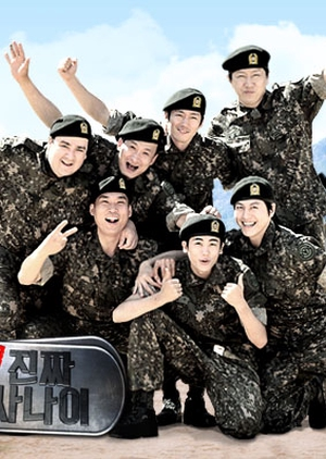 Real Men: Season 1 2013 (South Korea)