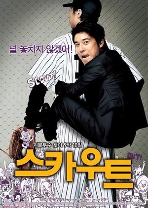 Scout 2007 (South Korea)