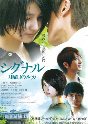 Signal 2012 (Japan)
