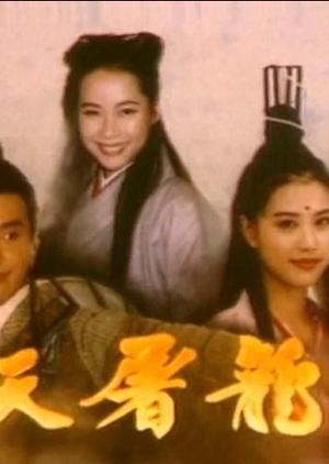 The Heaven Sword and Dragon Saber 1994 (Taiwan)