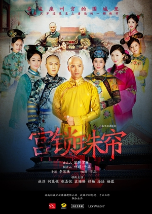The Palace 2: The Lock Pearl Screen 2012 (China)