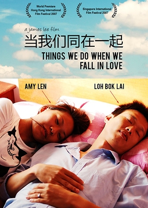 Things We Do When We Fall in Love 2007 (China)