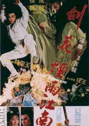 To Kill With Intrigue 1977 (Taiwan)