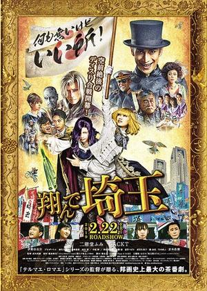 Tonde Saitama 2019 (Japan)