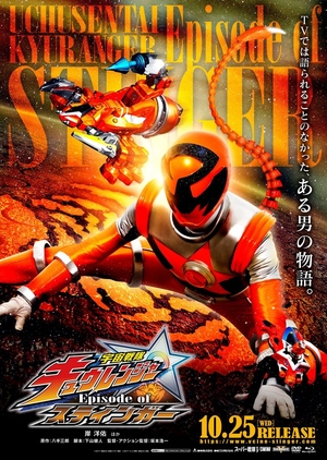 Uchuu Sentai Kyuranger: Episode of Stinger 2017 (Japan)