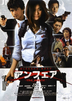 Unfair: The Movie 2007 (Japan)