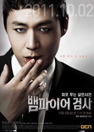 Vampire Prosecutor 2011 (South Korea)