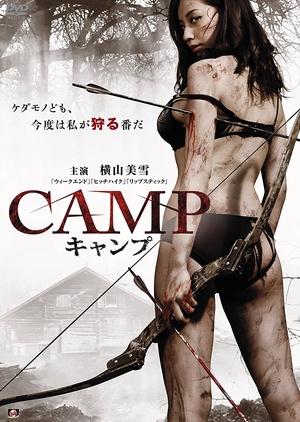 CAMP 2014 (Japan)
