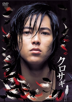 Kurosagi 2006 (Japan)