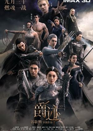 L.O.R.D 2016 (China)