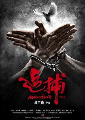 Manhunt 2017 (Hong Kong)