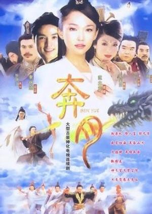 Moon Fairy 2003 (China)