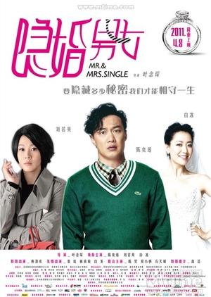 Mr. and Mrs. Single 2011 (China)
