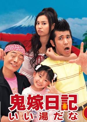 Oniyome Nikki: Ii Yu da na 2007 (Japan)