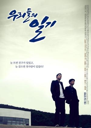 Our Diary 2017 (South Korea)