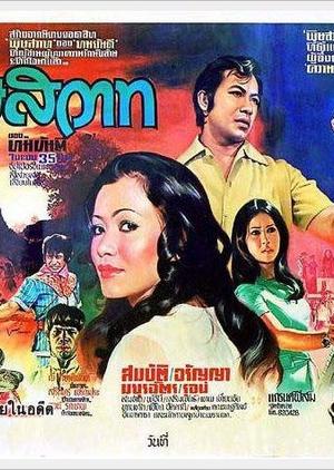 Pitsawat 1974 (Thailand)