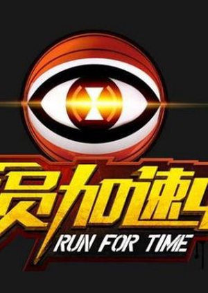 Run for Time: Season One 2015 (China)