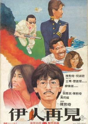 Silent Romance 1984 (Hong Kong)
