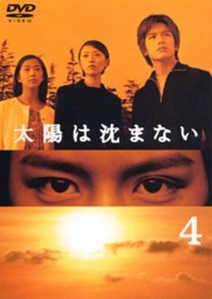 Taiyo wa Shizumanai 2000 (Japan)