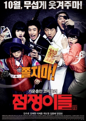 The Fortune Tellers 2012 (South Korea)
