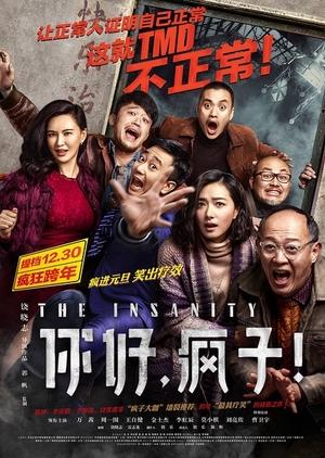 The Insanity 2016 (China)