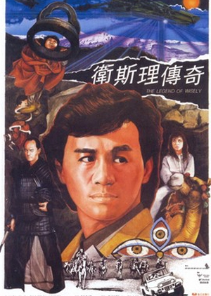 The Legend of Wisely 1987 (Hong Kong)