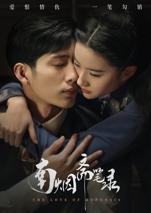 The Love of Hypnosis 2019 (China)