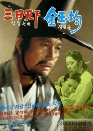 Three Days of Their Reign 1973 (South Korea)