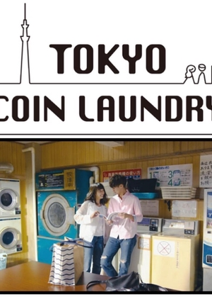 Tokyo Coin Laundry 2019 (Japan)