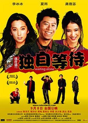 Waiting Alone 2004 (China)