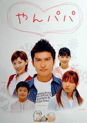 Yan Papa 2002 (Japan)