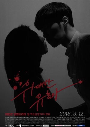 The Great Seducer (South Korea) 2018