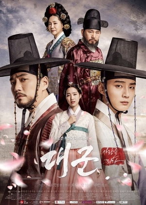 Grand Prince (South Korea) 2018