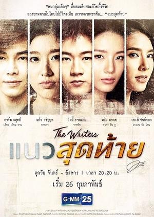 Naew Sudtai (Thailand) 2018