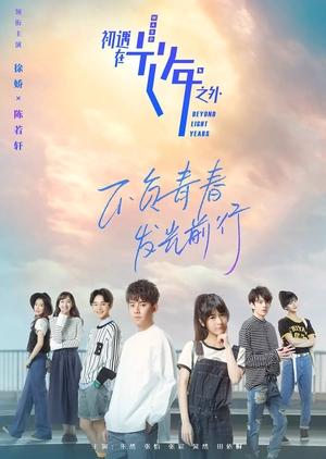 Beyond Light Years (China) 2018