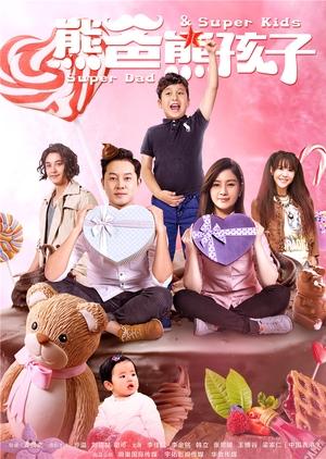 Super Dad & Super Kids (China) 2018