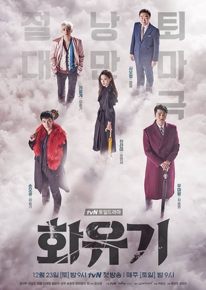 A Korean Odyssey (South Korea) 2017