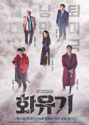 A Korean Odyssey (South Korea) 2017
