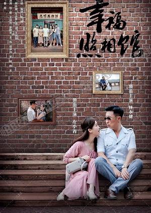 Happy Photo Studio (China) 2017