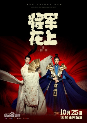 Oh My General (China) 2017
