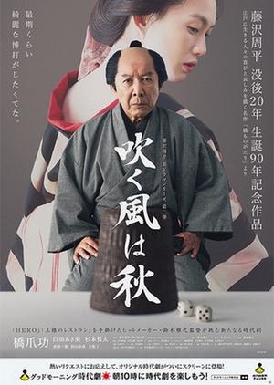 Hashi Monogatari: Fuku Kaze wa Aki (Japan) 2017