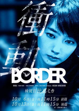 BORDER: Shoudou (Japan) 2017